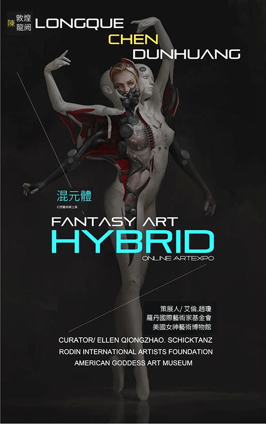 罗丹国际艺术家基金会举办陈龙阙陈敦煌动漫游戏概念设计线上展览